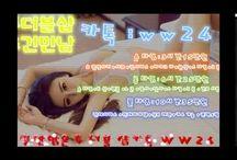 3투더블출장샵,조건만남,아가씨 전문업체→카톡:ww24