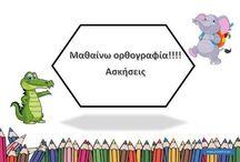 Ελληνική γραμματική δημοτικου