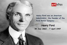 Henry Ford Biography In Hindi