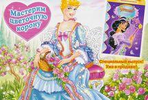 Журналы Принцесса