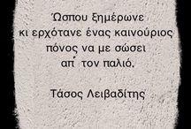 Έλληνες ποιητες