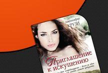 Современные любовные романы FB2, EPUB, PDF / Скачать книги Современные любовные романы в форматах fb2, epub, pdf, txt, doc
