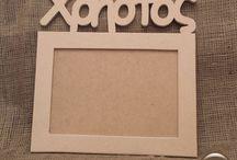 Κορνίζες Α4 με ονόμα / Κορνίζες Α4 με όνομα δικής σας επιλογής. Απο mdf #κορνίζα #ξύλινα ονόματα #frames #woodennames #mdf #handmade
