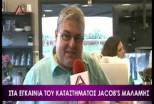 MAΛΑΜΗΣ ΕΓΚΑΙΝΙΑ JACOBS SHOW ROOM Λ.ΔΗΜΟΚΡΑΤΙΑΣ 14