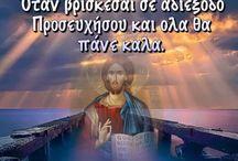 ΚΥΡΙΟΣ ΗΜΩΝ ΙΗΣΟΥΣ ΧΡΙΣΤΟΣ-Ο ΠΑΝΤΟΚΡΑΤΩΡ