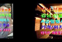 강남매직미러 010 4832 3352