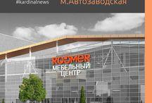 Шоу-румы Kardinal / Фотографии выставочных салонов компании Kardinal, расположенных в Москве и Московской области.