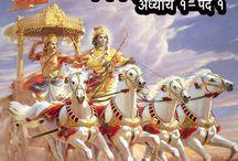 भगवद गीता