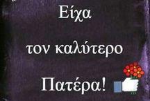 ΜΠΑΜΠΑΣ