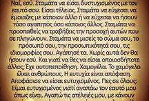 ελληνικά στιχάκια