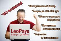 Автоматизация бизнеса / leoPays - Продвижение Бизнеса: получай партнёров круглосуточно. Поток рефералов в свой проект.