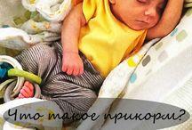 Энциклопедия детское питание / Все о детском питании, прикорме