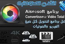 شرح و تحميل افضل برنامج لتحويل كل صيغ الفيديو والصوتيات اخر اصدار Aiseesoft Convertisseur