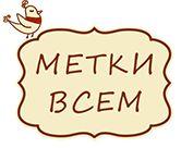 Метки