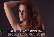 New promo song... Άρτεμις Αλεξανδράτου - Μια Έτσι Και Μια Αλλιώς