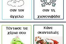 χριστ. παιχνιδια