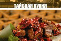 Кулинария. Тайская кухня