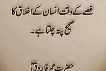 Hazrath Umar Farooq R.A