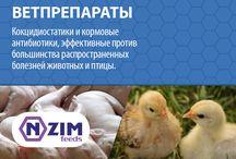 Антибиотики ENZIM Feeds