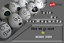 Stress Management In Hindi Tips