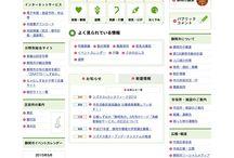 自治体サイト