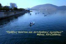 Αποφθέγματα Ελλήνων. / Πλουσια η Ελληνική ιστορία ,η λογοτεχνία, η ποίηση.