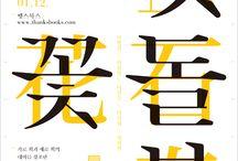 korean typo / poster