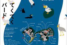 일본 현대 디자인 / 일본 디자인 모아놓기