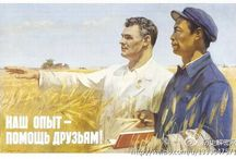 Cartells i propaganda