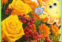 открытки для друзей / поздравительные открытки и приятные послания для друзей