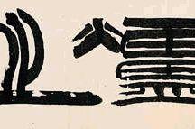 秋史 金正喜 - 추사 김정희 - Korean Calligrapher - 韓國書藝家 - 韓國書法家 / Korean Calligrapher