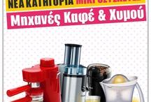 Οικιακές μικροσυσκευές / Eκατοντάδες επώνυμες οικιακές μικροσυσκευές σε τιμές έκπληξη που θα σας βοηθήσουν να κάνετε την καθημερινή σας ζωή πιο εύκολη! / by e-shop.gr Greece