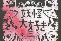 妖怪/ Yokai