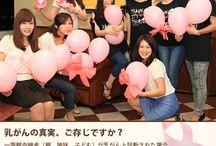 Breast Cancer Awareness Month / 10月の乳がん意識向上月間を機に今月は、あまり知られてない乳がんの真実を毎週お伝えします!