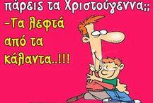 Humor / http://happytimesgr.blogspot.gr/