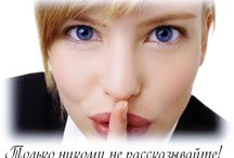 This is a big secret! / Do not show anyone the secrets that you know!,:)
