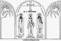 των 3 ιεραρχων