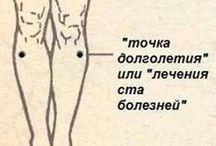 акупунктура