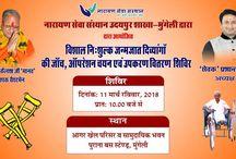 A Free Medical Surgery and Rehabilitation Camp