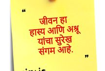 Jhakaas Suvichar / Quotes and Wise Thoughts in Marathi