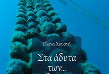 """Στα άδυτα των... """"δυτών"""" - Έλενα Χουσνή"""