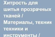шитьё