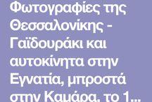 ΦΩΤΟΓΡΑΦΊΕΣ ΘΕΣΣΑΛΟΝΊΚΗΣ