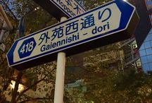 Avenue, boulevard, street, road & path 街角、通り、街路、道、通路、 商店街 / 日本、世界の街角や商店街、街並み