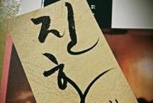 blog / by Jino Kim