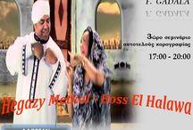 Ανατολίτικες Στολές Οριεντάλ Gadala Παραδοσιακές Αιγυπτιακές Φορεσιές Bellydance Costumes / GADALA Oriental Belly Dancing Studio *www.oriental.edu.gr *2103211008 *info@gadala.gr *STOLES ORIENTAL STOLH BELLY DANCE STOLI ANATOLIKOU XOROU #GADALA SXOLI XOROY THS KOILIAS XOREYTRIA EPAGELMATIES XOREYTRIES XOREYTIKA EIDH EIDI XORON ARAVIKON XORWN xoreutes-oriental-sxoli-xoroy-bellydance-gadala-daskala-belly-dance-xoreytria-anatolitikou-xorou-sxoles-athina-belly-dancing-xoreytries-xoroy-tis-koilias-tsifteteli-anatolikikos-xoros