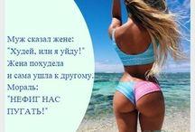 Похудение / Всё о похудении, в том числе и о психологических причинах лишнего веса