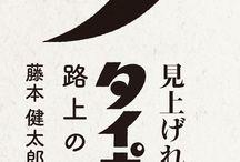 タイポ、ロゴ