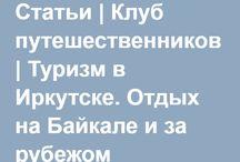 местное путешествие)