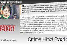 Online Hindi Patrika / Yathavat Hindi Patrika-One of the best Hindi Online Magazines in India now available online in Hindi language. Get interesting online magazine.